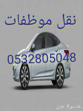 توصيل موظفات والمشاوير مع محرم 0532805048