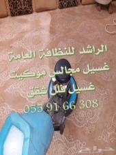 شركة تنظيف بيوت فلل شقق مجالس موكيت فرشات