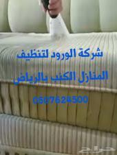 .غسيل كنب فرشات بالرياض غسيل فرشات السعر 250