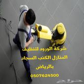 شركة تنظيف المنازل والكنب السجاد رش مبيد حشري