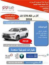 لكزس LX 570 SS موديل 2018