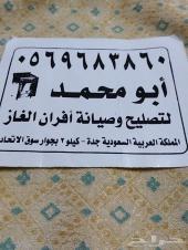 ابو محمد لصيانة افران الغاز - جدة فقط -