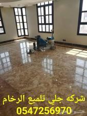 شركة نظافة سيراميك وجلى بالمدينة المنورة