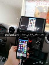 شاشة شاص فطيمي اندرويد 10 انش