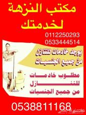 للتنازل خادمات مدربات 0533444514