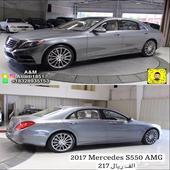 2017 مرسدس S 550   AMG   فقط 217 الف ريال