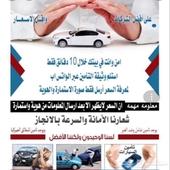تأمين لجميع السيارات
