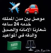 توصيل من الدمام الى الرياض