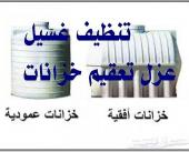تنظيف خزانات شقق فلل مساجد كنب موكيت رش مبيد