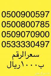 أختر رقمك 557377730-505838386