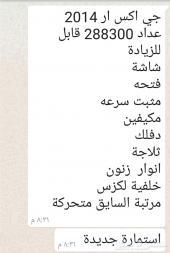 للبيع  جي إكس ار فل كامل 2014 سعودي