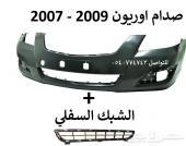 صدام اوريون امامي 2007-2009 مع الشبك السفلي