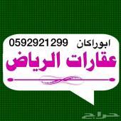 هل تبحث عن منزل او شقه او ارض في الرياض