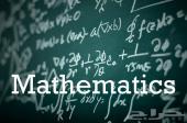 دكتور رياضيات خصوصي أردني