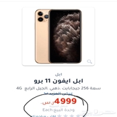 iPhone 11 Pro gold  ايفون 11 برو ذهبي