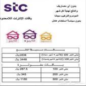 تركيب الياف ضوئية (خدمة الفايبر) STC