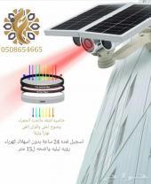 كاميرا مراقبة على الطاقة الشمسية