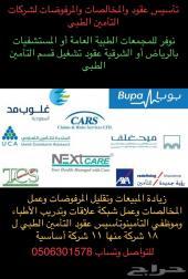 تأسيس والمخالصات والمرفوضات لشركات التأمين