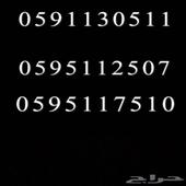 رقم زين مميزه 0591130511. و 0595117510 و 0595112507