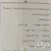 أرض للبيع في أبو عريش
