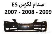 صدام لكزس ES350 امامي موديل 2007 -2008- 2009