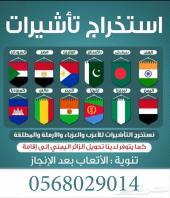 استخراج تأشيرات وتحويل زائر يمني لمقيم فوري