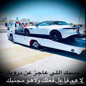 سطحه سيارات متحرك من جده اليله الي الطايف الخرمه بيشه