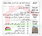 عمارة عظم للبيع بضاحية الملك الفهد بالجبيل..