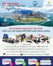 برنامج متعة تعلم الإنجليزية - كيب تاون