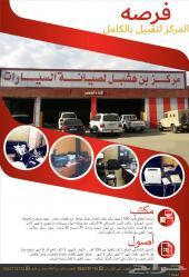 مركز لصيانة السيارات لتنازل بكامل عماله فلبين