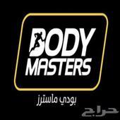 لبييع اشتراك نادي بودي ماسترز 3 شهور