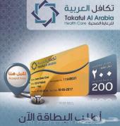 بطاقةخصم طبي مع كوبونات خصم ب200التوصيل مجانا