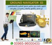 اجهزة كشف الذهب والكنوز 3D GROUND NAVIGATOR