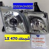 شمعات كشافات شبك مرايا LX 470 98