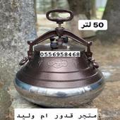 قدور ضغط أفغاني راشكو بابا أصلي للكشتات وطبخ الحاشي