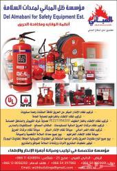 انظمة الوقاية ومكافحة الحريق مؤسسة ظل المباني