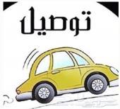 توصيل طلبات مشاوير ركاب من الرياض الى القصيم