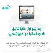 توثيق عقد ايجار الكتروني موقع ايجار بدون حضور