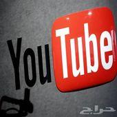 زيادة عدد المشتركين و المشاهدات لليوتيوب