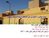 بيت سكني 4 شقق في حي النظيم شرق الرياض للبيع