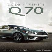 للبيع انفينيتي Q70 2016 V6 بسعر 80 ألف ريال