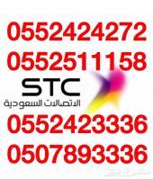 ارقام STC مميزة جديدة