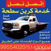 كرين سطحة الكويت خدمة24ساعة 99554020