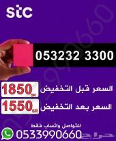 رقم شحن للبيع سوا stc