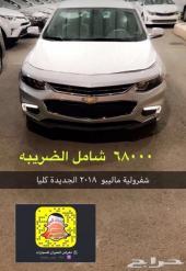شفروليه ماليبو 2018 LS  سعودي