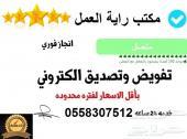 تفويض الكتروني 0558307512