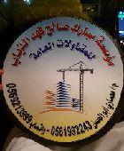 مؤسسة ومنجرة مبارك الذياب نحتاج الى عماله