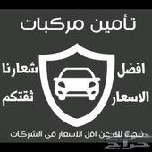 ارخص تامين مركبات خصوصي ولا نقل خاص