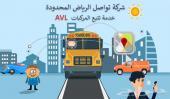 إدارة الأساطيل وتتبع المركبات بنظام GPS