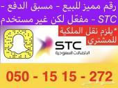 رقم مميز ترتيب سهل STC